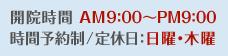 開院時間 AM9:00~PM9:00 時間予約制/定休日:日曜・木曜