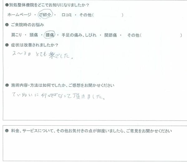岐阜県山県市 70代 女性 匿名希望さま