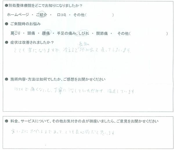 岐阜県岐阜市 40代 女性 Y.T.さま
