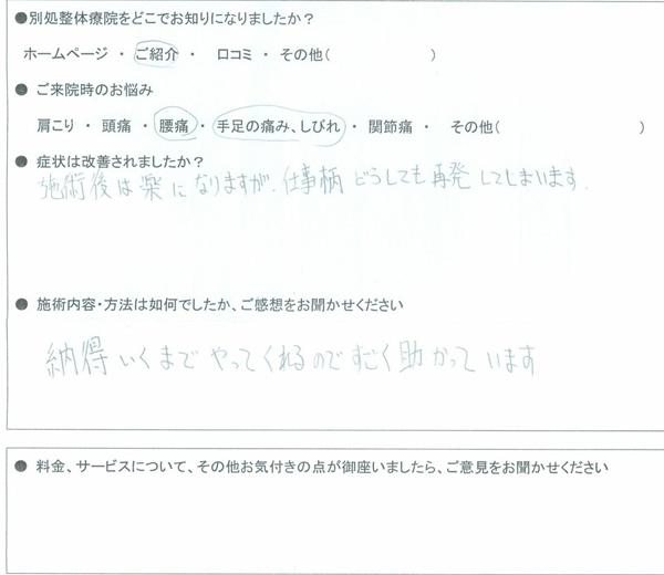 兵庫県姫路市 20代 男性 Y.S.さま